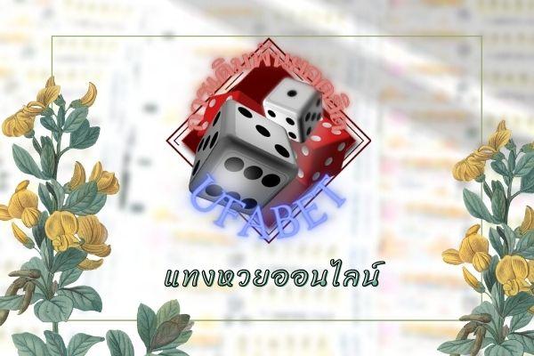 หวยในไทย