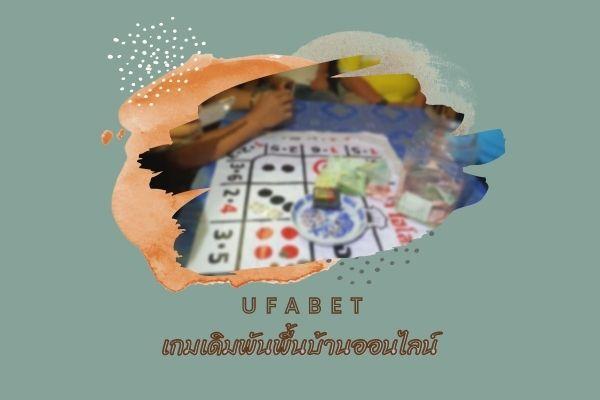 เกมส์พื้นบ้านไทยตื่นตาตื่นใจกว่าที่เคย